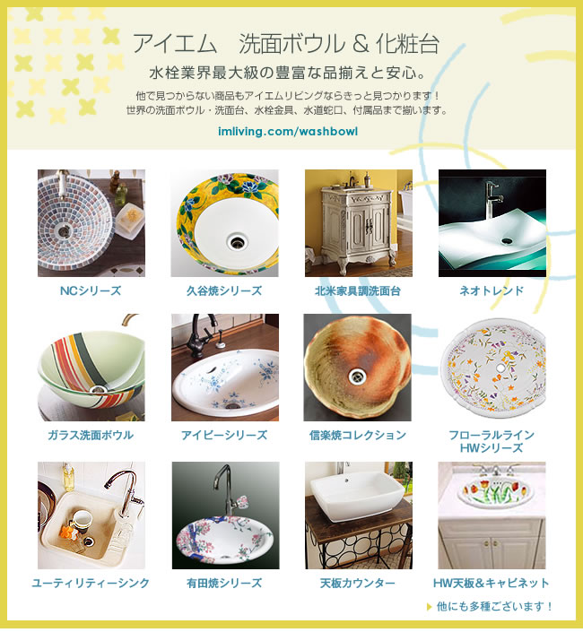 news_washbowls