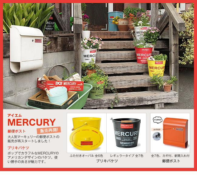 news_mercury