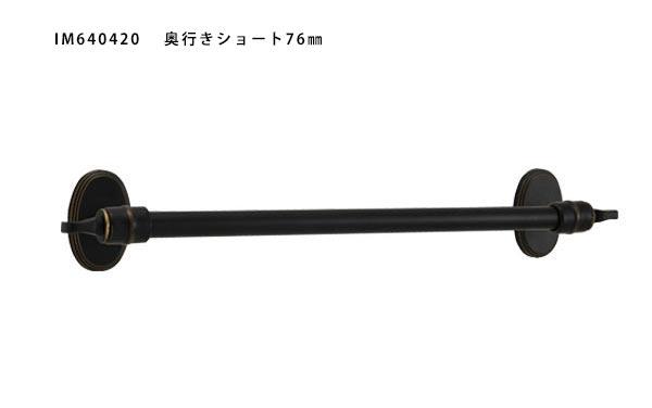 タオルバーPL ブラック IM640420