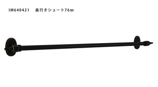 タオルバーPL ブラック IM640421