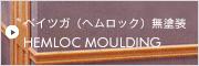 Hemloc Moulding ベイツガ ヘムロック モールディング