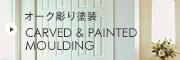 オーク彫り塗装モールディング