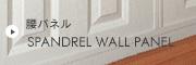 腰パネル Wall Panel