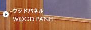 木製パネル ウッドパネリング
