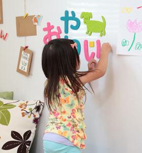 子供部屋の壁面マグネットパネル施工例