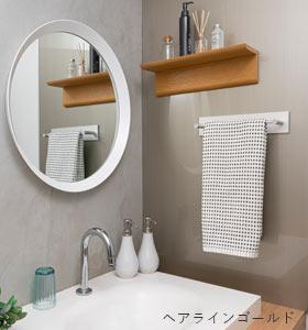 洗面所にヘアラインゴールド仕上げのマグネットパネル