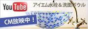 アイエム 水栓 洗面ボウル 化粧台 バスルーム&キッチン