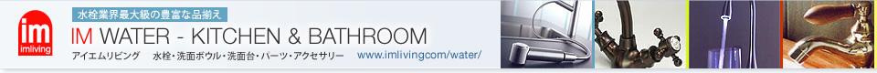 水栓のアイエムリビング 水栓金具,蛇口,水洗金具,洗面台,洗面ボール,キッチン&バスルーム